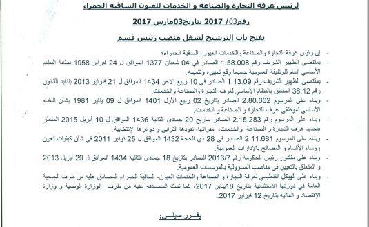 CCIS Laayoune Sakia El hamra